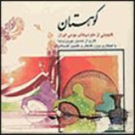 دانلود آلبوم کوهستان از حسین بهروزی نیا