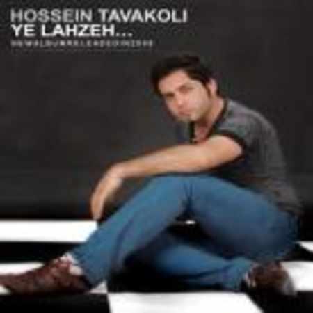 دانلود آلبوم یه لحظه از حسین توکلی