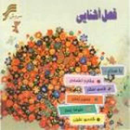 دانلود آلبوم فصل آشنایی از حسین زمان