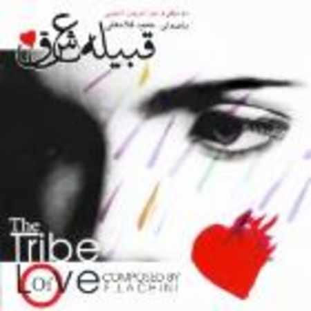 دانلود آلبوم قبیله عشق از حمید غلامعلی
