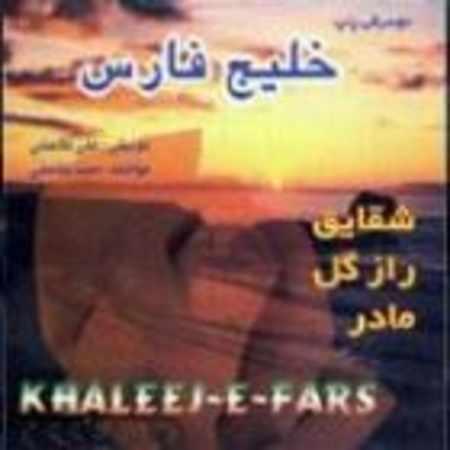 دانلود آلبوم خلیج فارس از حمید غلامعلی