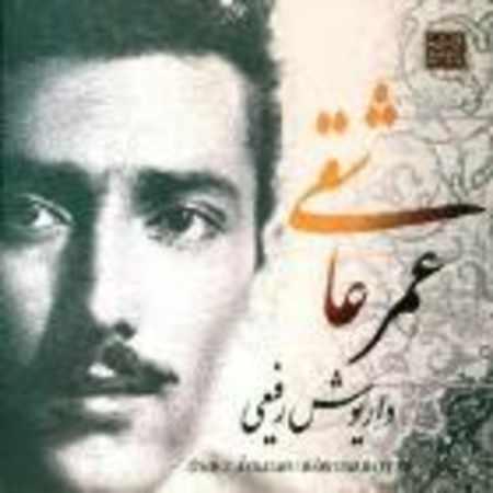 دانلود آلبوم عمر عاشقی از داریوش رفیعی