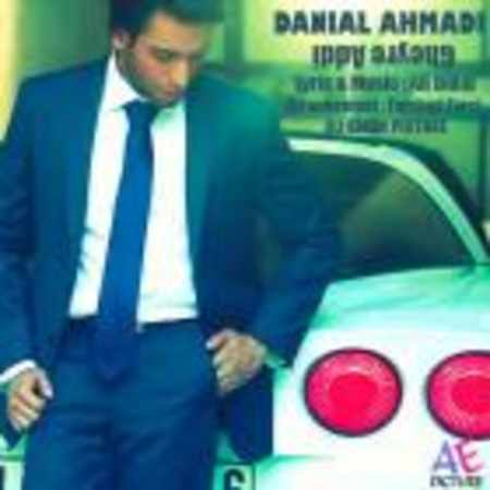 دانلود اهنگ دانیال احمدی غیر عادی