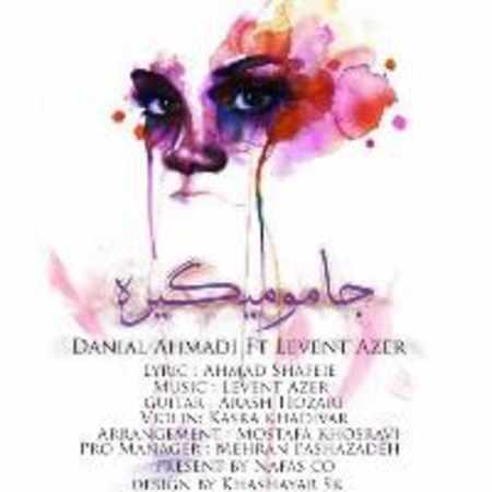 دانلود آلبوم تک اهنگ ها از دانیال احمدی