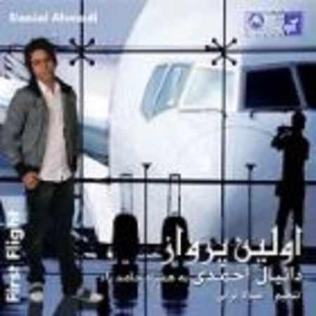 دانلود آلبوم اولین پرواز از دانیال احمدی
