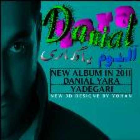 دانلود آلبوم یادگاری از دانیال یارا