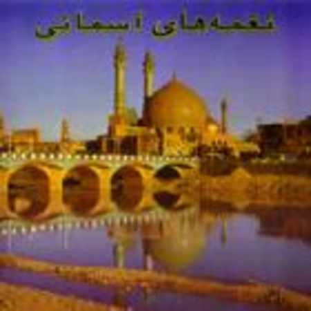 دانلود اهنگ درویش مصطفی جاویدان عاشقان علی همراه و دراویش خانقاه