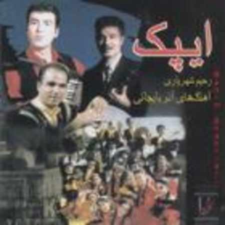 دانلود آلبوم ایپک از رحیم شهریاری