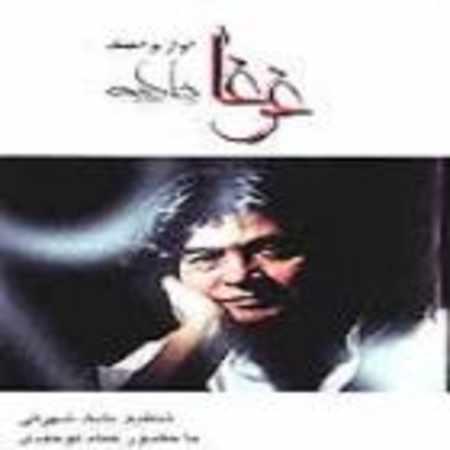 دانلود آلبوم غوغا از رضا رویگری