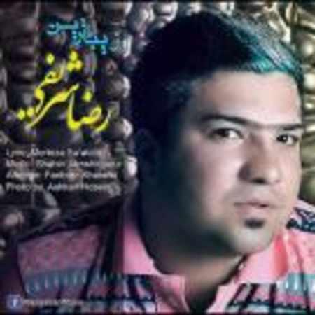 دانلود اهنگ رضا شریفی زیباترین