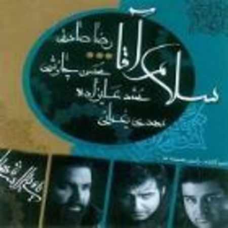 دانلود آلبوم سلام آقا از محمد علیزاده