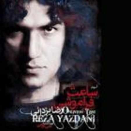 دانلود آلبوم ساعت فراموشی از رضا یزدانی