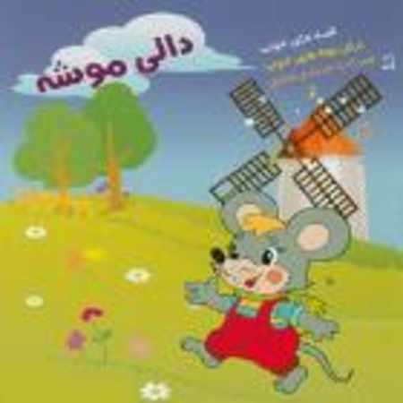 دانلود آلبوم دالی موشه از سازمان فرهنگی هنری سحر