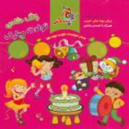 دانلود آلبوم زنگ شادی - تولدت مبارک از سازمان فرهنگی هنری سحر