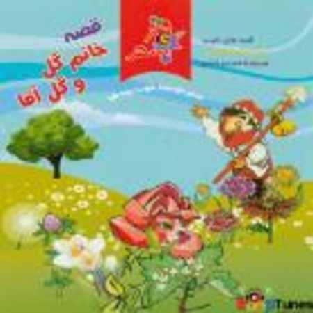 دانلود آلبوم قصه خانم گل و گل آقا از سازمان فرهنگی هنری سحر