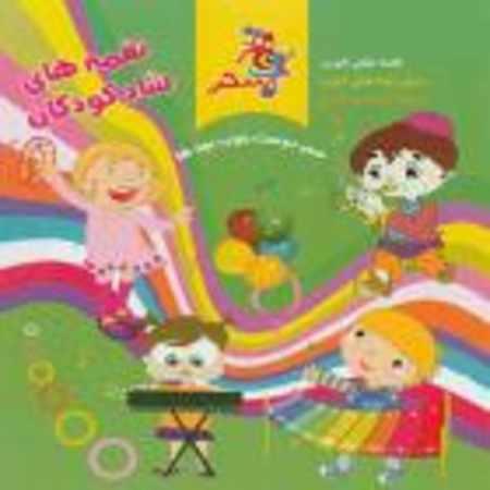 دانلود آلبوم نغمه های شاد کودکان از سازمان فرهنگی هنری سحر