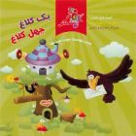 دانلود اهنگ سازمان فرهنگی هنری سحر یک کلاغ چهل کلاغ ۶