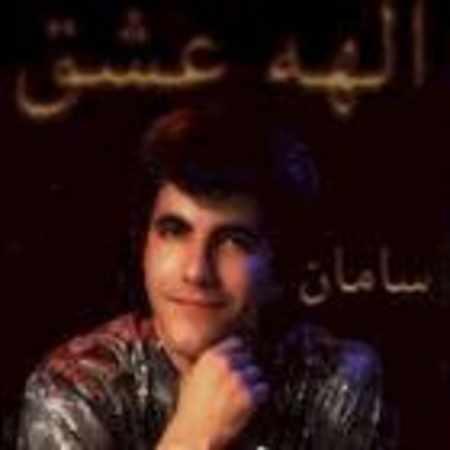 دانلود آلبوم الهه عشق از سامان