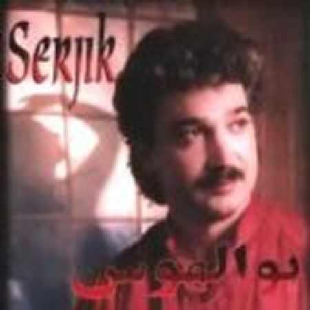 دانلود آلبوم بوالهوس از سرژیک