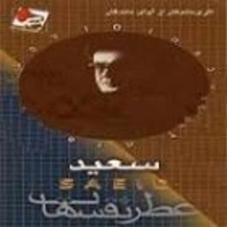 دانلود آلبوم عطر نفسهات از سعید پورسعید