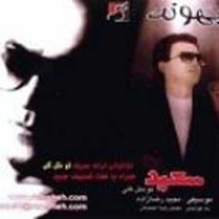 دانلود آلبوم بهونه از سعید پورسعید