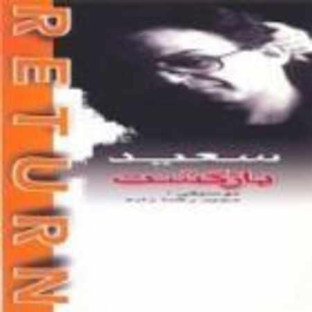 دانلود آلبوم بازگشت از سعید پورسعید