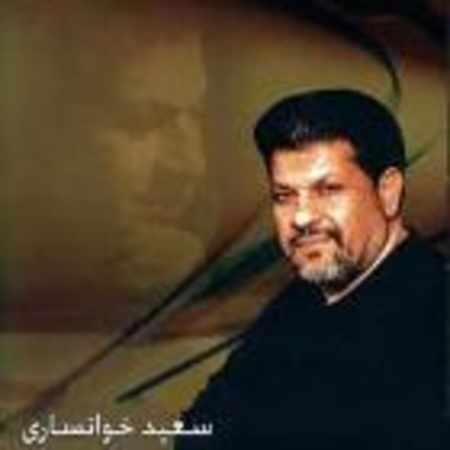 دانلود آلبوم سلطان منی از سعید خوانساری