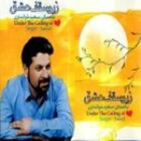 دانلود آلبوم زیر سقف عشق از سعید خوانساری