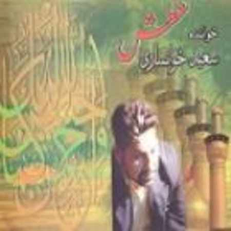 دانلود آلبوم عطش از سعید خوانساری