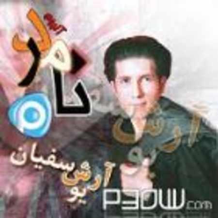 دانلود اهنگ آرش یوسفیان ریمیکس با حضور dj علی افشار