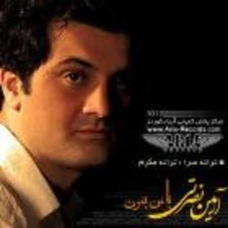 دانلود آلبوم با من بمون از آرمین نصرتی