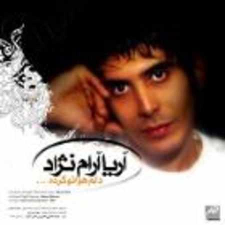 دانلود آلبوم دلم هوا تو کرده از آریا آرام نژاد