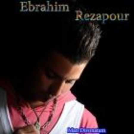 دانلود اهنگ ابراهیم رضاپور من دیوونتم