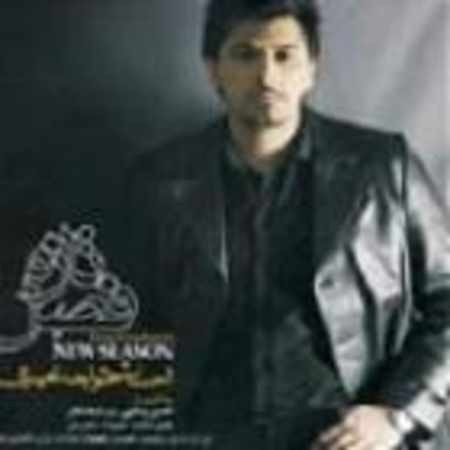 دانلود آلبوم فصل تازه از احسان خواجه امیری