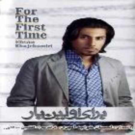 دانلود آلبوم برای اولین بار از احسان خواجه امیری