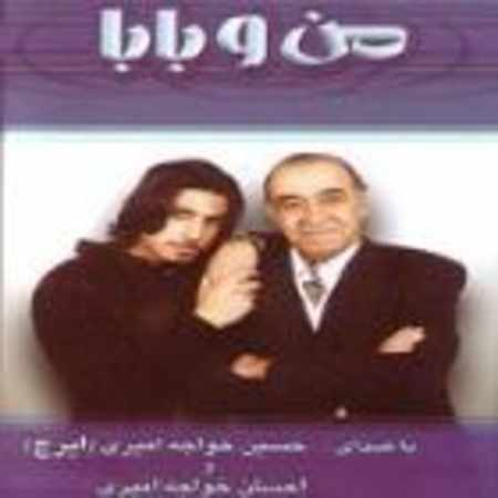 دانلود آلبوم من و بابا با حضور ایرج از احسان خواجه امیری