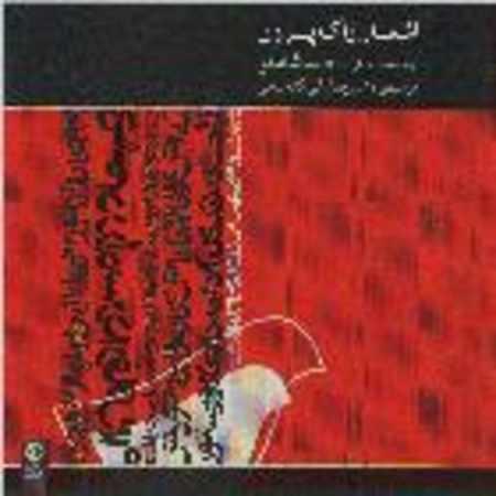 دانلود آلبوم اشعار ژاک پرور از احمد شاملو