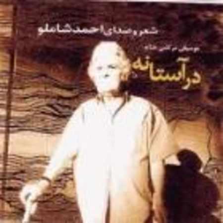 دانلود آلبوم در آستانه از احمد شاملو