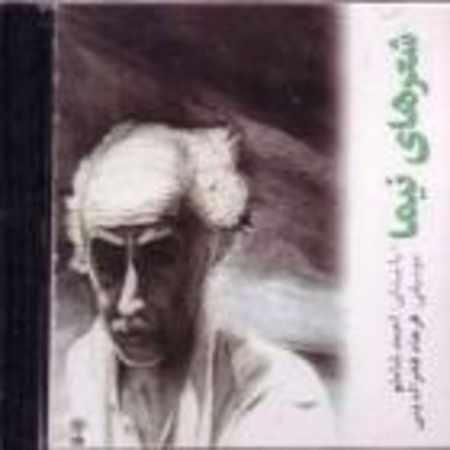 دانلود آلبوم شعرهای نیما از احمد شاملو