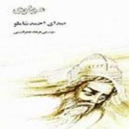 دانلود اهنگ احمد شاملو من غلام قمرم