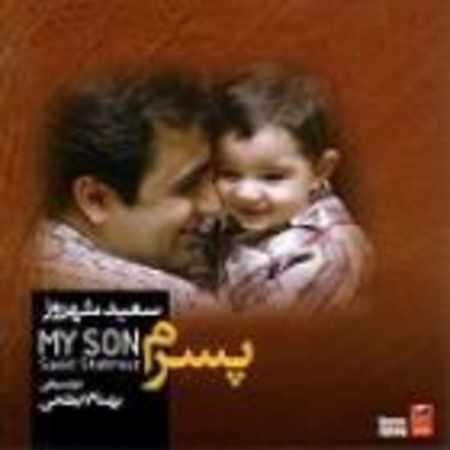 دانلود آلبوم پسرم از سعید شهروز