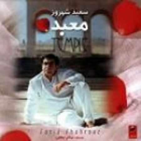 دانلود آلبوم معبد از سعید شهروز