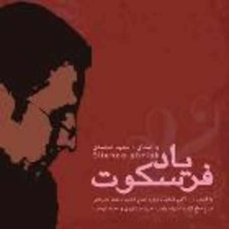 دانلود آلبوم فریاد سکوت از سعید محمدی