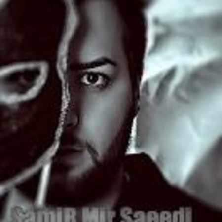 دانلود اهنگ سمیر میر سعیدی کاش بودی با حضور یوسف