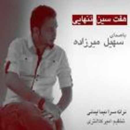 دانلود اهنگ سهیل میرزاده هفت سین تنهایی