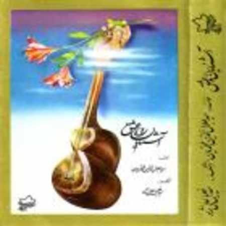 دانلود آلبوم آشنایان ره عشق از سید جلال الدین محمدیان
