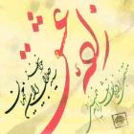 دانلود آلبوم زاده عشق از سید جلال الدین محمدیان