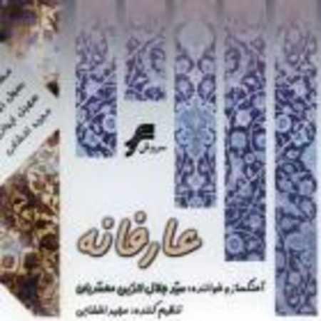 دانلود اهنگ سید جلال الدین محمدیان باز آمدم