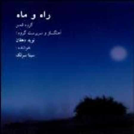 دانلود آلبوم راه و ماه از سینا سرلک