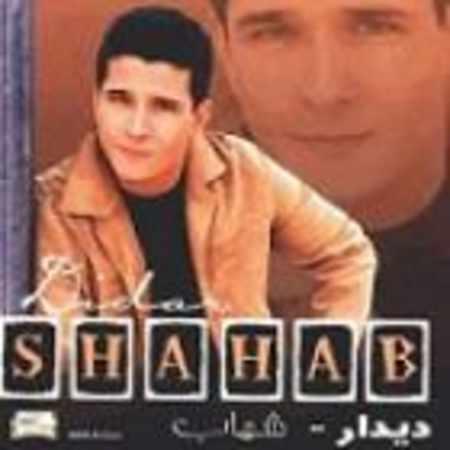 دانلود آلبوم دیدار از شهاب مقامی